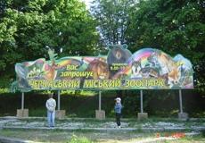 Черкаський зоопарк готує комфортні умови новим тваринам