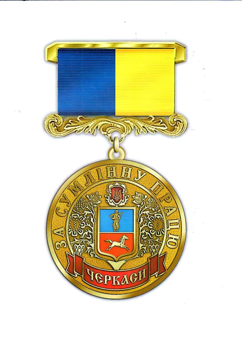 бланк нагородного листа україна